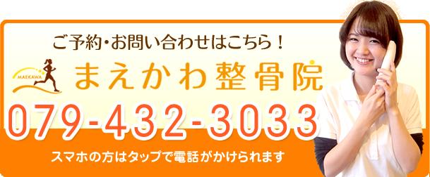 高砂市まえかわ整骨院の電話番号:079-432-3033