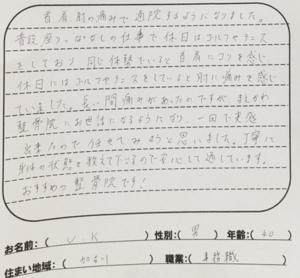 首・肩・肘の痛み 加古川 40代 男性の口コミ