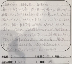 骨盤矯正 加古川市 50代 女性の口コミ