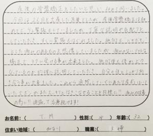 産後骨盤矯正 加古川 30代 女性の口コミ