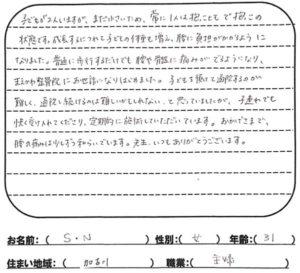 腰の痛み 加古川市 女性 30代の口コミ