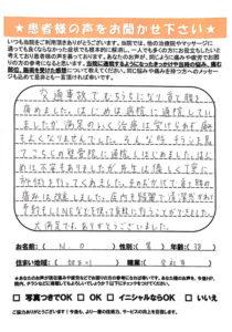 交通事故によるむち打ち 加古川市30代男性 口コミ