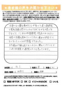 加古川市 腰痛 41歳男性口コミ